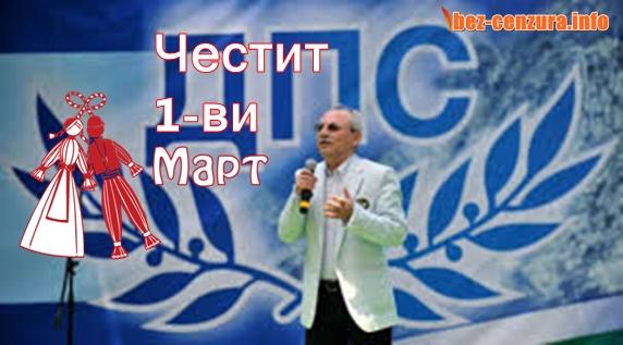 Чудо - турците от ДПС раздават мартеници, а патриотите мълчат !