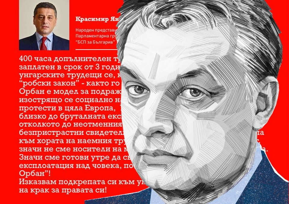 Красимир Янков: Робски закон