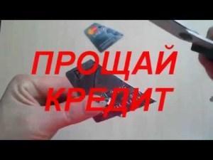 как закрыть кредитные долги