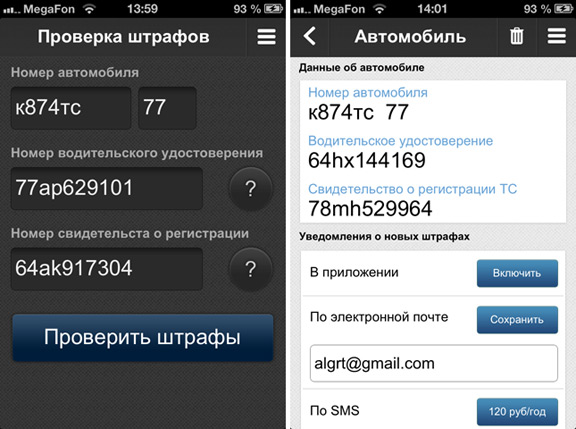 как проверить штрафы на авто по гос номеру в москве кредит для жителей сельской местности в 2020 году россельхозбанк