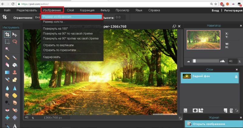 Как изменить размер фото онлайн