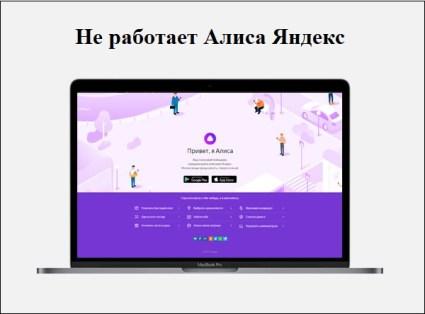 Почему не работает Алиса Яндекс