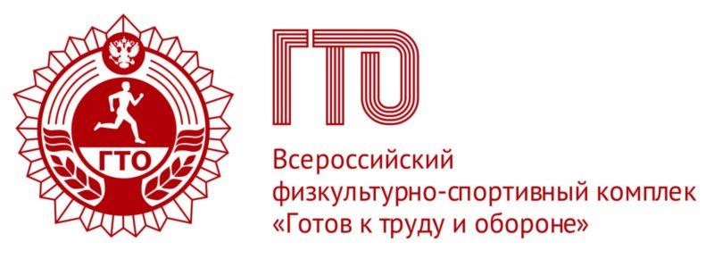 ГТО. Регистрация для школьников на официальном сайте