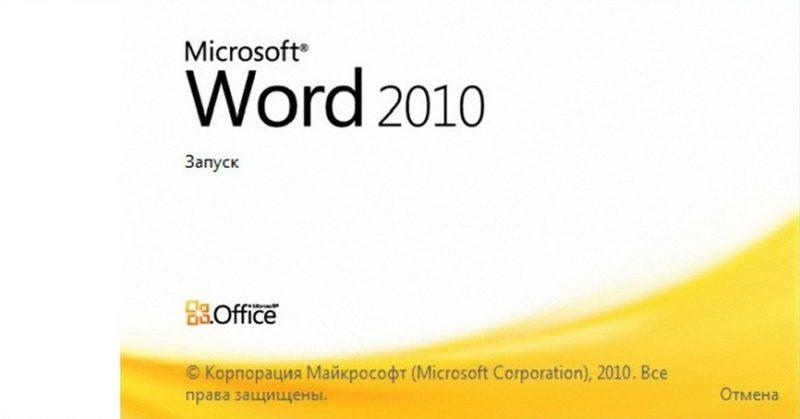 Нумерация Word 2010