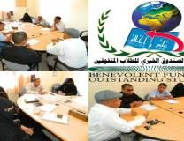 مجلس إدارة مؤسسة الصندوق الخيري للطلاب المتفوقين يعقد اجتماعه الاعتيادي لشهر يناير 2018م