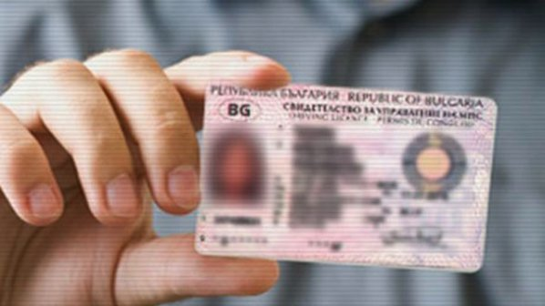 шофьорска книжка