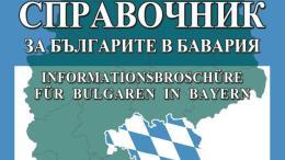 """""""Информационен справочник за българите в Бавария"""""""