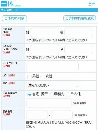 一休.com 予約16
