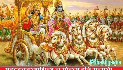 Shrimad Bhagwad Geeta Chapter-18 Sloka-59 Yadahankaaramaashrity Na Yotsy Iti Manyase.