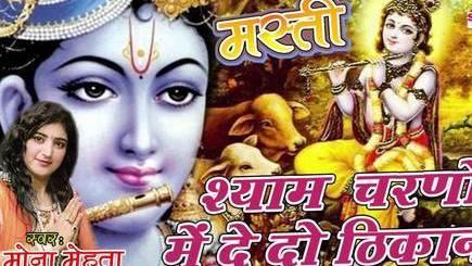 Shyam Charno Mein De Do Thikana Shri Krishna Bhajan Mp3 Lyrics Mona Mehta