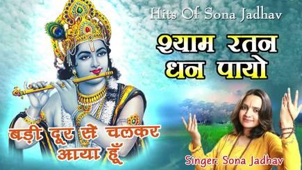 Badi Dur Se Chalkar Aaya Hu Shri Krishna Bhajan Full Lyrics
