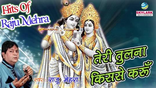 Teri Tulna Kisse karu Maa Krishna Bhajan Full Lyrics