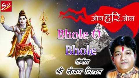 Bhole O Bhole Aaya Dar Pe Mere Sar Pe Shri Shiv Bhajan Full Lyrics