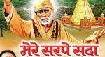 Mere Sar Pe Sada Tera Haath Rahe Shri Sai Baba Bhajan Mp3 Lyrics Dilip Shandgi