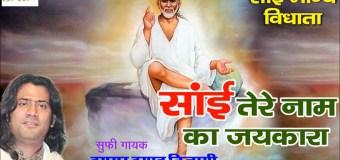 Sai Tere naam Ka Jaikara Superhit Sai Baba Bhajan By Hamsar Hayat Nizami