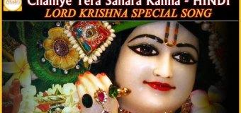 Chahiye Tera Sahara Kanha Krishna Devotional Bhajan Full Lyrics