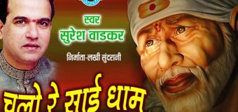 Chalo Re Sai Dhaam Shirdi Popular Sai Baba Bhajan Full Lyrics By Suresh Wadkar