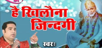 Hai Khilaona Jindagi To Latest Sai Baba Bhajan Full Lyrics By Mubeen Mastana