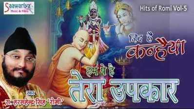 """Hum Pe Hai Tera Upkaar Krishna Bhajan Full Lyrics By Harminder Singh """"Romi"""""""