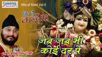 """Jab Jab Bhi Koi Dar Pe Tere Haar New Krishna Bhajan Full Lyrics By  Harminder Singh """"Romi"""""""