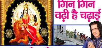 Kabhi Meri Bhi To Rakh Laaz Datiye Maa Durga Bhajan Full Lyrics By Prem Mehra