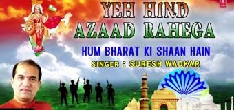 Ye Hind Azad Rahega Desh Bhakti Geet Full Lyrics By Suresh Wadkar