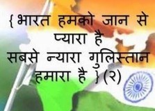 Bharat Hum ko Jaan Se Pyaara Hai Patriotic Song Full Lyrics By Hariharan