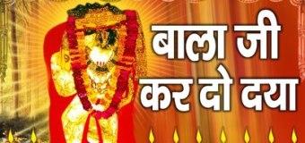 Ho Balaji Kar Do Daya Popular Hanuman Bhajan Full Lyrics By Rakesh Kala