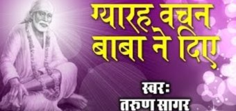 Gyarah Vachan Baba Ne Diye Latest Sai Baba Bhajan Full Lyrics By Tarun Sagar