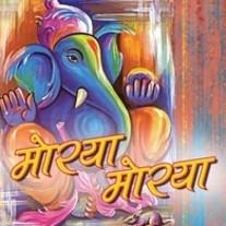 Bappa Morya Morya Morya Re Ganesha Bhajan Full Lyrics By Sonu Nigam