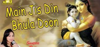 Main Jis Din Bhula Doo Tujhe Shyam Dil Se Beautiful Krishna Bhajan Full Lyrics By Palak