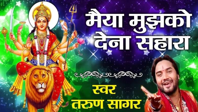 Maiya Mujhko Dena Sahara Beautiful Maa Durga Bhajan Full Lyrics By Tarun Sagar