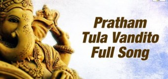 Pratham Tula Vandito Beautiful Marathi Ganesha Bhajan Full Lyrics By Anuradha Paudwal