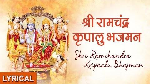 Shri Ram Chandra Kripalu Bhajman Ram Bhajan Full Lyrics By Anuradha Paudwal