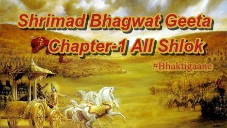Shrimad Bhagwat Geeta Chapter-1 All Shlok