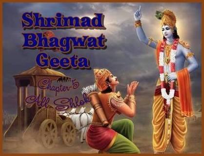 Shrimad Bhagwat Geeta Chapter-5 All Shlok
