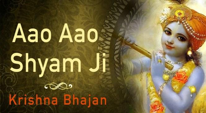 Aao Aao Shyam Ji Beautiful Krishna Bhajan Full Lyrics