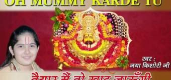 Oh Mummy Karde Tu Taiyar Latest Khatu Shyam Bhajan Full Lyrics By Jaya Kishori Ji