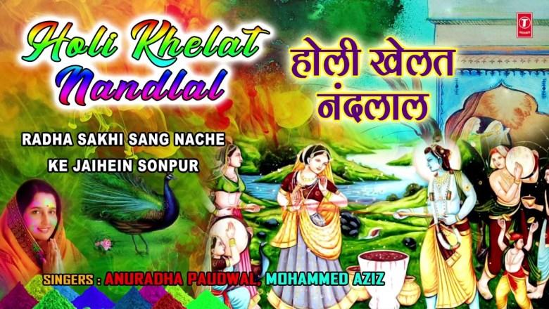 Radha Sakhi Sang Nache Braj Mein Krishna Bhajan Full Lyrics By Anuradha Paudwal