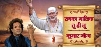 Sabka Malik Tu Hi Tu Latest Sai Baba Bhajan Full Lyrics By Kumar Jog