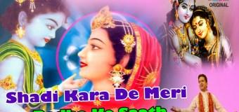 Shadi Kara De Meri Radha Ke Saath Beautiful Krishna Bhajan Full Lyrics By  Mukesh Bagda