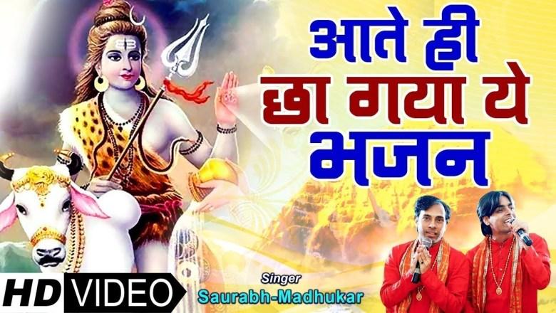 Bhole Baba Ki Nikali Barat Hai Lyrics Sing By Saurabh Madhukar