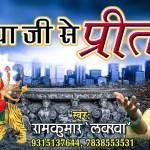 Lagi Re Meri Maiya Ji Se Preet Lyrics Sing By Ram Kumar Lakkha