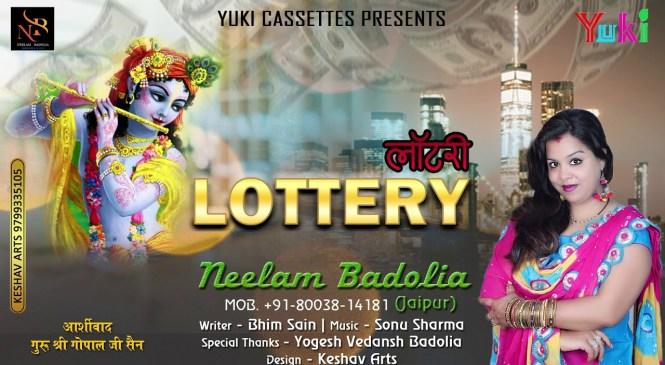 Meri Khula Lottery Baba Main Dar Pe Dhoom Machaungi Lyrics Sing By Neelam Badolia
