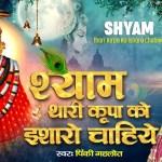 Shyam Thari Kripa Ko Isharo Chahiye Lyrics Sing By Pinki Gehlot