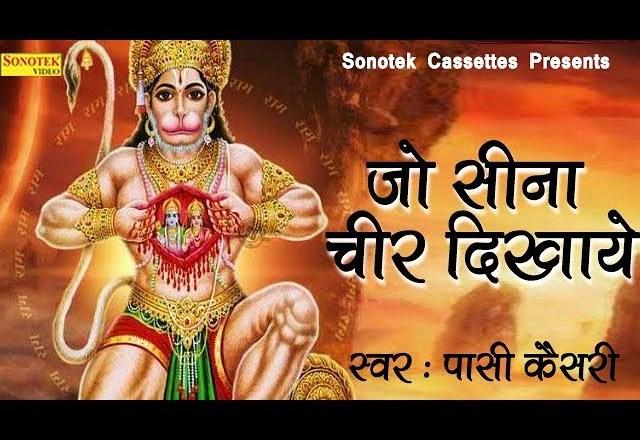 Jo Seena Chir Dikhaye Lyrics Sing By Passi Kesri
