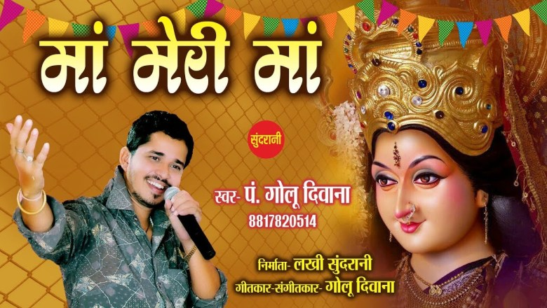 Maa Meri Maa Lyrics Sing By P.Golu Diwana