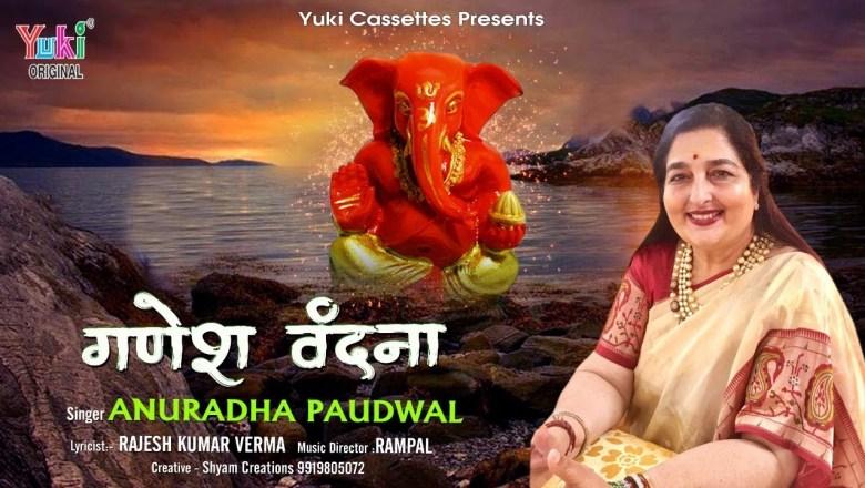 Veer Hai Gaura Tera Ladla Ganesh Lyrics Sing By Anuradha Paudwal