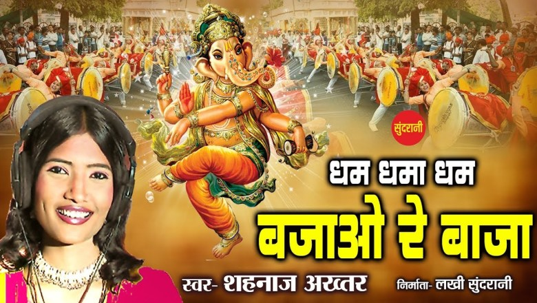 Dham Dhama Dham Bajao Re Baja Lyrics Sing By Shahnaz Akhtar