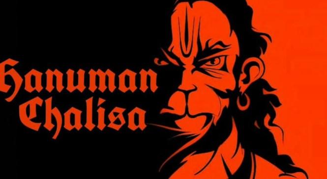 Extremely Powerful Hanuman Chalisa Latest 2019
